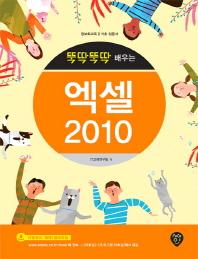 뚝딱뚝딱 배우는 엑셀 2010