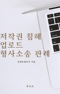 저작권침해 업로드 형사소송 판례