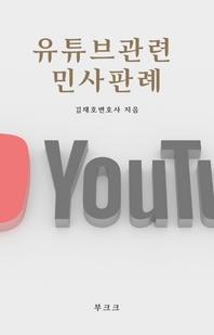 유튜브관련 민사판례