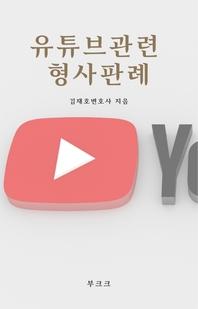 유튜브관련 형사판례