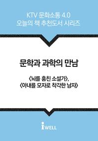 KTV 문화소통 4.0 오늘의 책 추천도서 시리즈 11. 문학과 과학의 만남