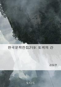 한국문학전집219  토끼의 간