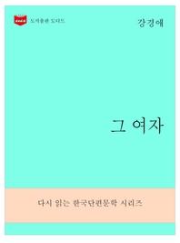 한국문학전집279  그 여자