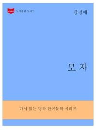 한국문학전집288  모자