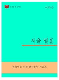 한국문학전집299  서울 열흘