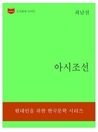 한국문학전집310  아시조선