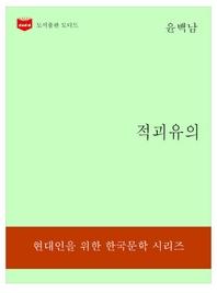 한국문학전집192  적괴유의