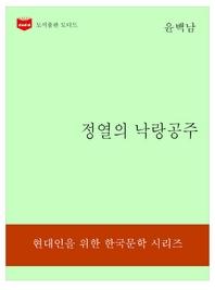 한국문학전집184  정열의 낙랑공주