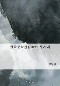 한국문학전집325  무지개