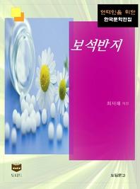 보석반지 (한국문학전집 406)