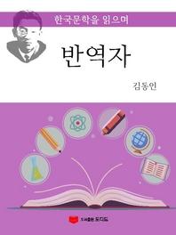 한국문학을 읽으며: 반역자