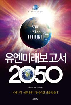 유엔미래보고서 2050