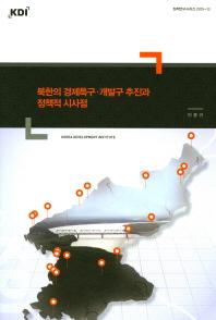 북한의 경제특구 개발구 추진과 정책적 시사점
