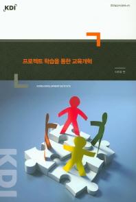 프로젝트 학습을 통한 교육개혁