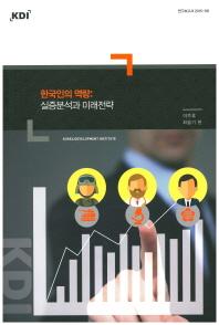 한국인의 역량: 실증분석과 미래전략