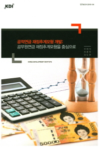 공적연금 재정추계모형 개발  공무원연금 재정추계모형을 중심으로