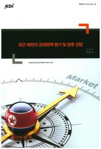최근 북한의 경제정책 평가 및 향후 전망