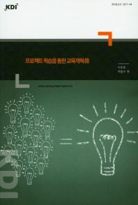 프로젝트 학습을 통한 교육개혁. 2
