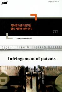 특허권자 금지청구권 행사 제한에 대한 연구