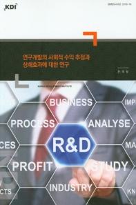 연구개발의 사회적 수익 추정과 상쇄효과에 대한 연구