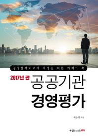 공공기관 경영평가(2017 판)