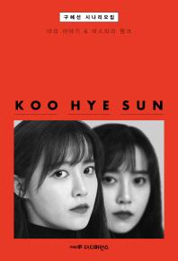 구혜선 시나리오집: 마리 이야기 & 미스터리 핑크