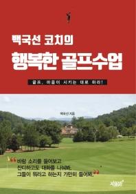 백국선 코치의 행복한 골프수업