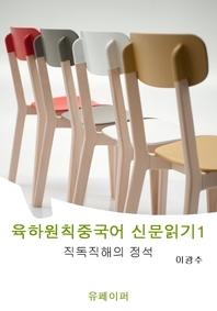 육하원칙중국어 신문읽기1