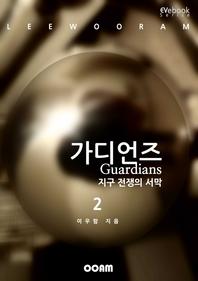 가디언즈 2 - 지구 전쟁의 서막
