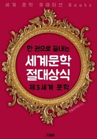 (한권으로 끝내는) 세계문학 절대상식   제3세계문학 세계 문학 큐레이션 Books