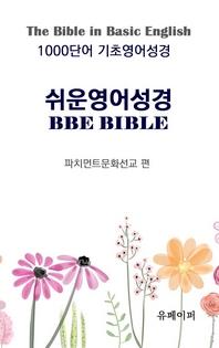 쉬운영어성경