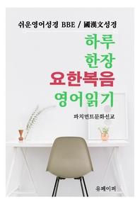 하루한장 요한복음 영어읽기