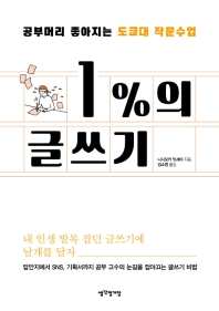 1%의 글쓰기