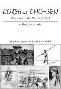 (영어원서)COREA OR CHO-SEN, THE LAND OF THE MORNING CALM