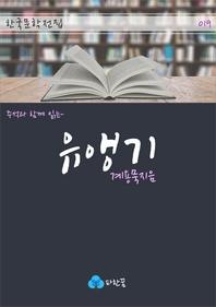 유앵기 - 주석과 함께 읽는 한국문학