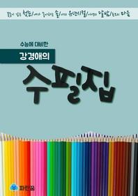 강경애의 수필집-꽃송이 같은 첫눈, 내가 좋아하는 솔, 나의 유년시절외