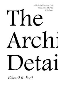 건축의 디테일은 무엇인가