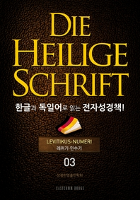 Die Heilige Schrift 한글과 독일어로 읽는 전자성경책!(03. 레위기-민수기)