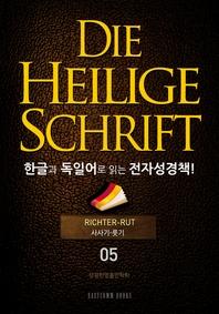 Die Heilige Schrift 한글과 독일어로 읽는 전자성경책!(05. 사사기-룻기)