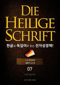 Die Heilige Schrift 한글과 독일어로 읽는 전자성경책!(07. 열왕기상-하)