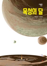 목성의 달