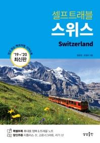 스위스 셀프트래블(2019-2020)