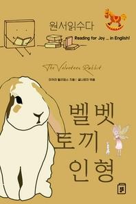 (원서읽수다) 벨벳 토끼 인형