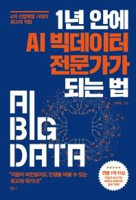 1년 안에 AI 빅데이터 전문가가 되는 법