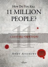1100만 명을 어떻게 죽일까