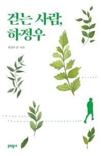 걷는 사람, 하정우(책다시숲 리커버 에디션)