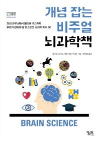 개념 잡는 비주얼 뇌과학책