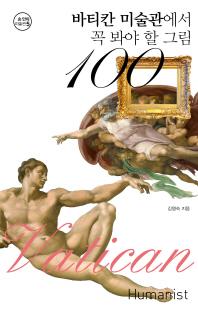 바티칸 미술관에서 꼭 봐야 할 그림 100