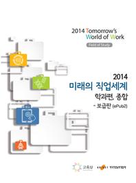 2014 미래의 직업세계(학과편, 종합) -보급판