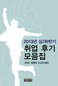 2013년 상/하반기 취업 후기 모음집